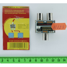 Разветвитель на 2 TV Р2 Connector (уп.20шт)