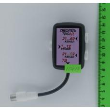 Сумматор ТВС 2Д (уп.25шт) плас.