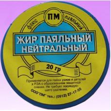 Жир паяльный нейтральный 20 гр (уп.10 шт.) /кор.900шт