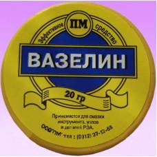 Вазелин 20гр пластик /кор.900шт /А120011