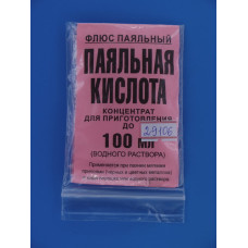 Кислота паяльная Концентрат на 100мл водн.р-ра (уп.20шт)