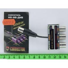 Сумматор ант. 2МВ-ДМВ с вынесенным шт. (Connector)