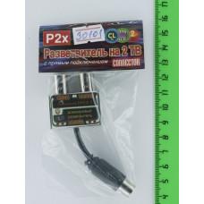 Разветвитель на 2 TV Р2х с вынесенным штекером (Connector)  С