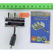 Сумматор (мв + дмв) + делитель на 2 ТВ с шнуром (Connector)