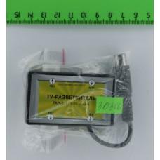 Разветвитель на 3 TV ТАР-3-1 с шнуром (уп.20шт) плас.