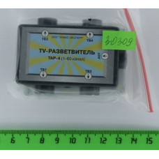Разветвитель на 4 TV ТАР-4 (уп.20шт) плас.