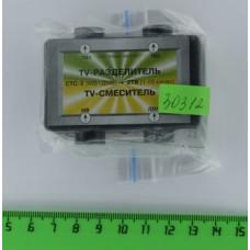 Сумматор (мв + дмв) + делитель на 2 ТВ СТС2 (уп.20шт)