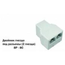Компьют. переходник гнездо 8P8C - 2 гнезда 8P8C (АС-US-09)/03-0103