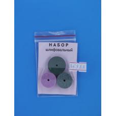 Набор для шлифовки (3 диска)