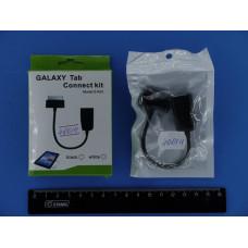 Удлинитель OTG шт. Samsung galaxy  гн USB A 0,15 Tab Connect kit S-K03