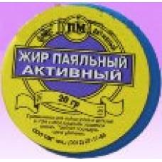 Жир паяльный активный 20гр (уп.10 шт.) /кор.900шт/А010020
